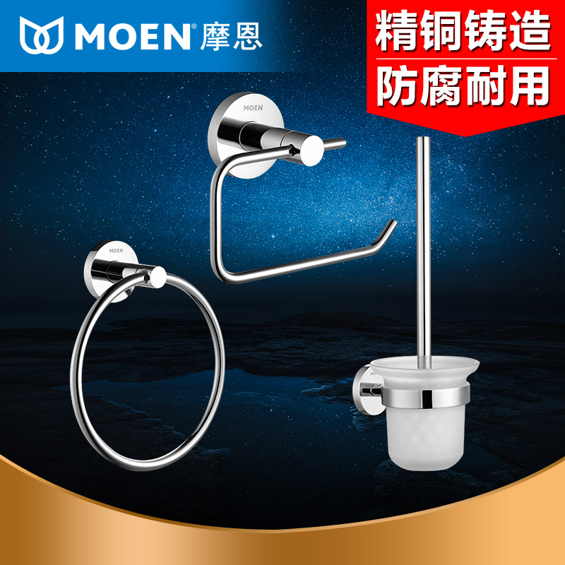 Moen moen copper chrome bathroom hardware accessories package full of copper metal pendant suite ACC13BD04