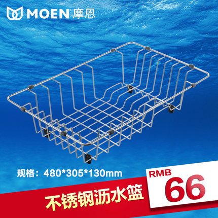 Moen moen kitchen sink drain and blue stainless steel kitchen sink water filter basket drain vegetables basket rack 54571