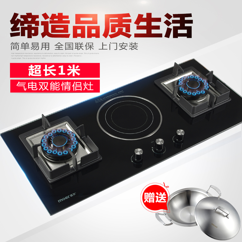 Moer/cheymol household pneumoelectric three eye three kitchen stove embedded dual gas stove gas stove kitchen stove double stove stoves