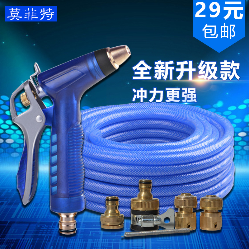 Moffett car wash high pressure water gun home full copper watering gun car wash car wash workers with suit