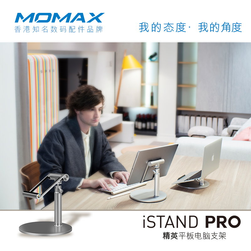 Momax mo mishi ipad pro elite tablet stand apple ipad air mini tablet computer stand