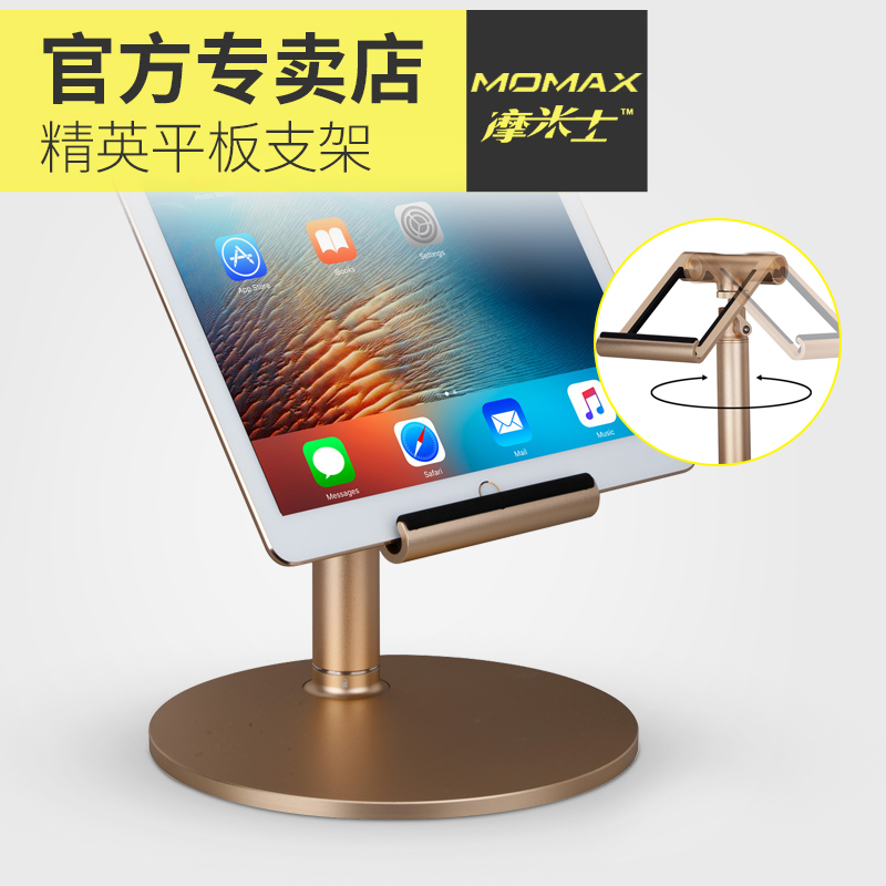 Momax mo mishi ipad pro tablet pc stand ipad universal desktop stand lazy creative versatility
