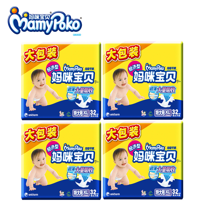 Mommy baby diapers are sucked dry baby diapers xl32 tablets generic baby diapers for men and women