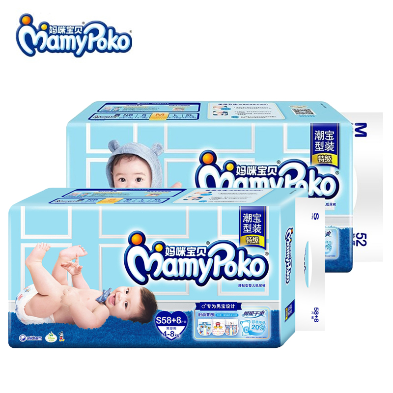 Mommy baby instantaneous sucked dry diapers/diapers s58 + 8 + m52 + 2 piece male treasure