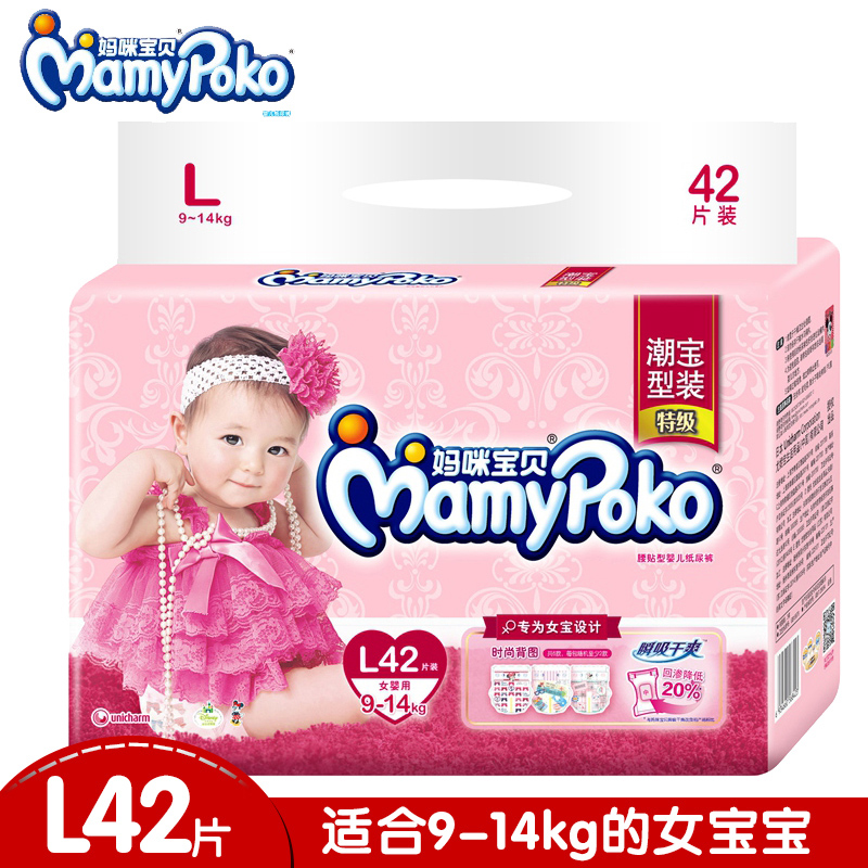 Mommy baby instantaneous sucked dry diapers l42 + 2 piece female baby diapers baby diapers l thin summer newborns
