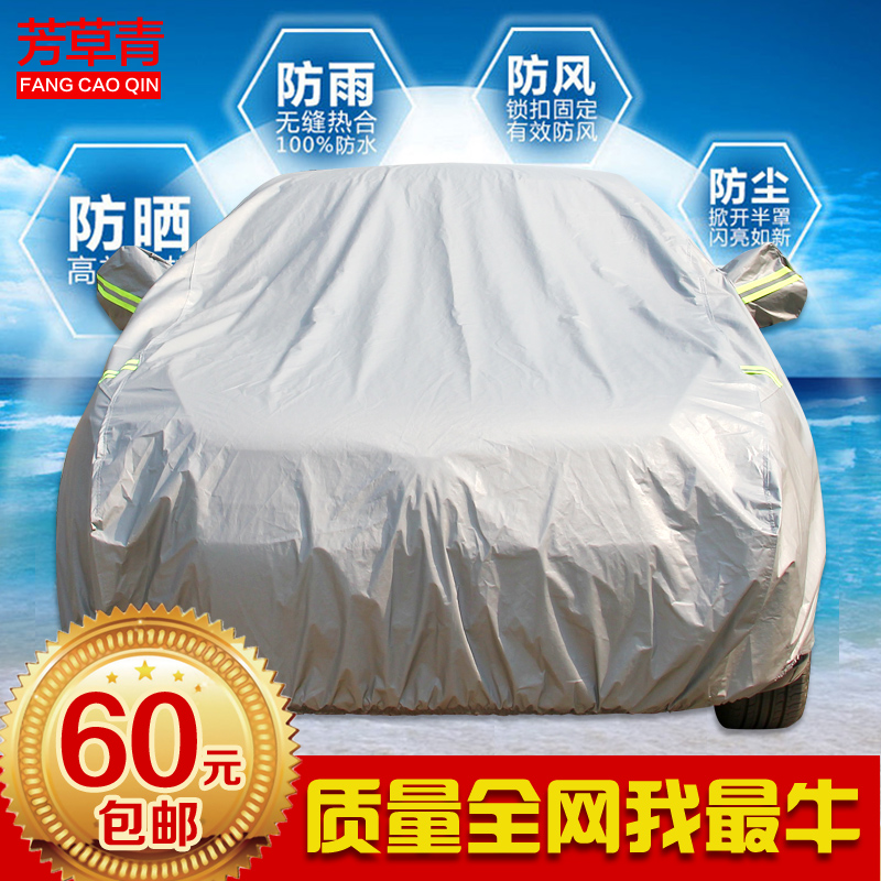 Monarch court galant outlander pajero jin hyun mitsubishi wing of god lancer car sewing rain and sun car cover