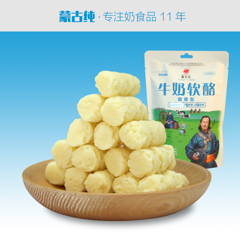 Mongolia pure soft cheese flavor inner mongolia specialty cheese individually wrapped 200 grams casual snacks for children