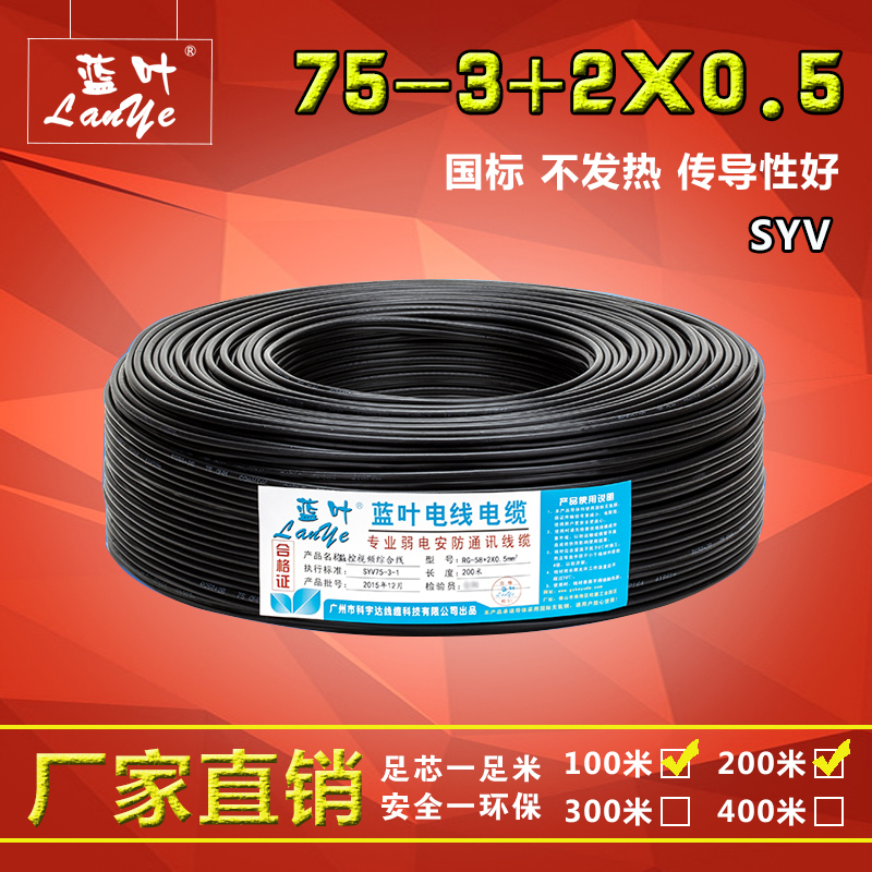 Monitor cable with power cord one line a comprehensive line of 75-3 + 2*0.5 gb pure ofc Copper
