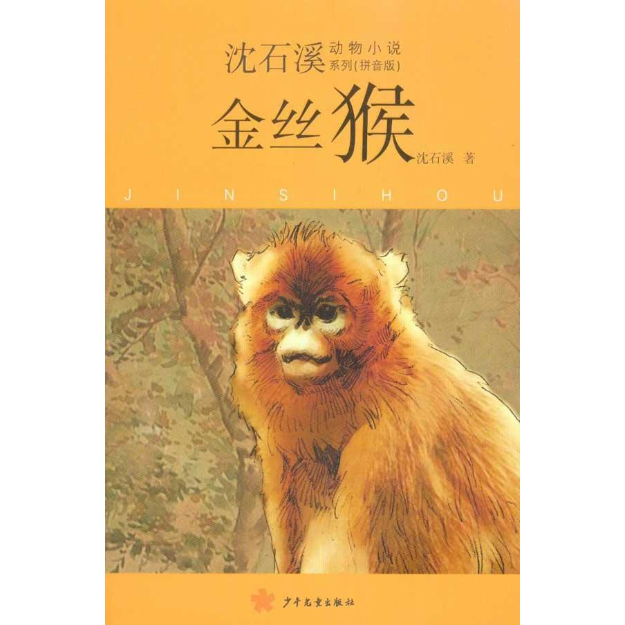 Monkey authentic spot/animal stories by shen phonetic version selling genuine bestseller children's books