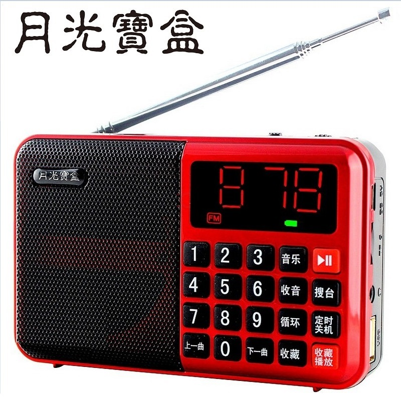 Moonlight S1pro digital speaker card mp3 player radio elderly small stereo mini portable speaker