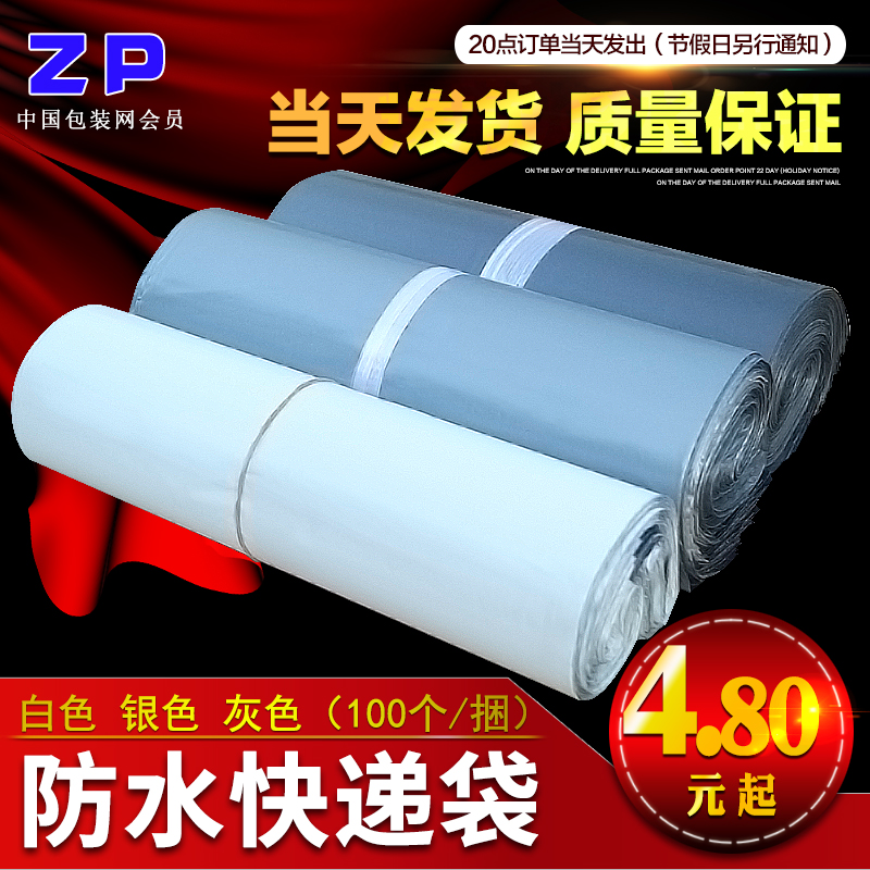 [More] specifications special waterproof sealing destructive courier bags packing bags thicker plastic bags 100/bundle