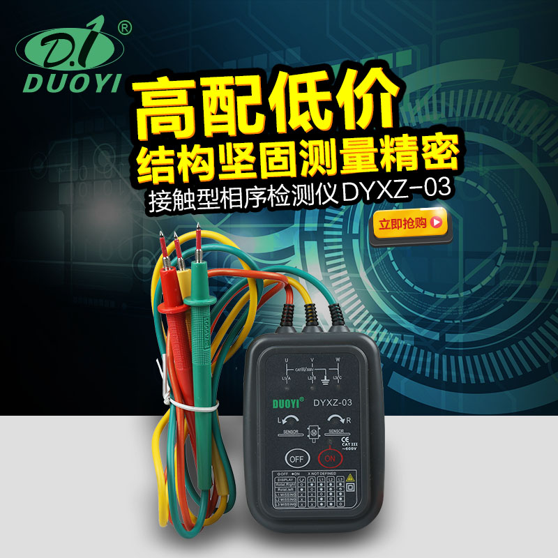 More than a contactless three-phase electromotor/three-phase DYXZ-03 phase sequence tables phase tester detector 400 v