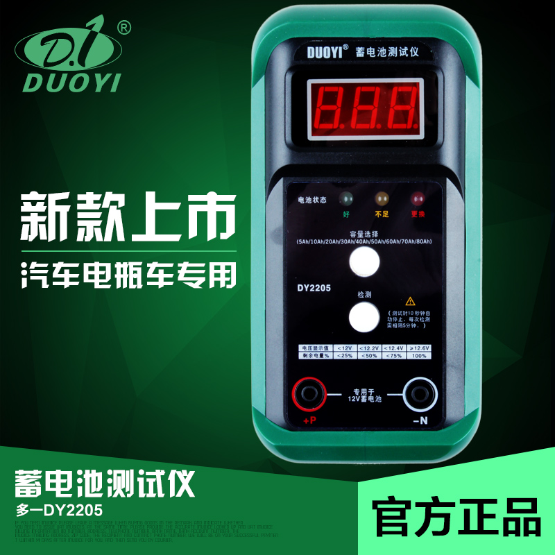 More than a DY2205 car electric car battery tester battery capacity tester 12v60a battery meter