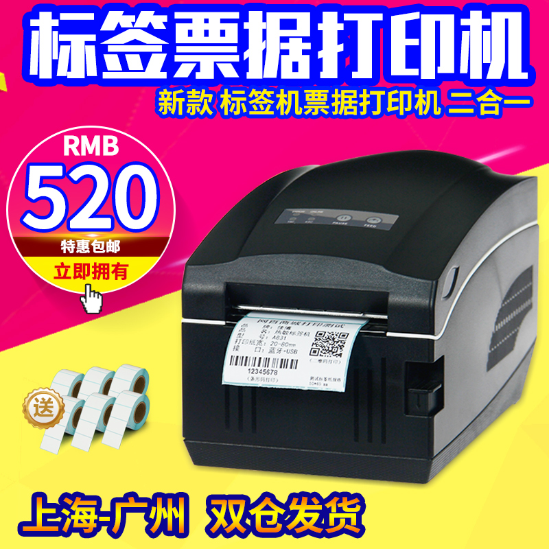 More than one printer jia bo small ticket barcode label printer barcode printer barcode label printer machine thermal receipt