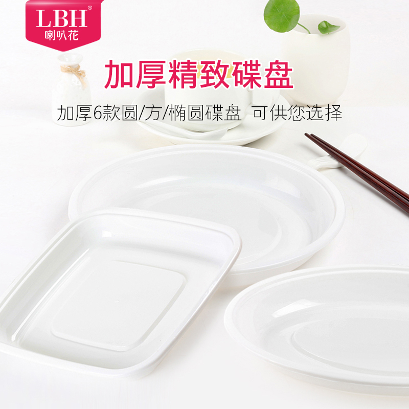 Morning glory 6/7/8 inch square disposable fresh tray disposable plastic tray tray tray fruit tray
