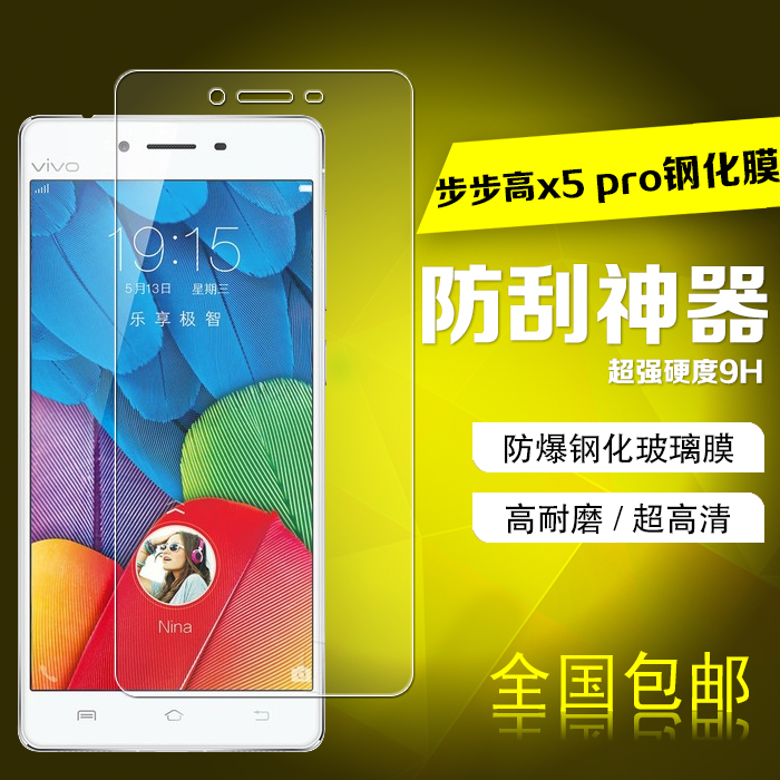 Mosbo bbk ViVoX5pro blue tempered glass membrane film vivo X5pro x5pro glass membrane proof membrane