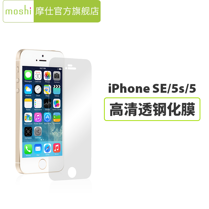 Moshi moshi iphone sc-7383 toughened glass film film apple iphone5s transparent toughened glass film film screen film before the film