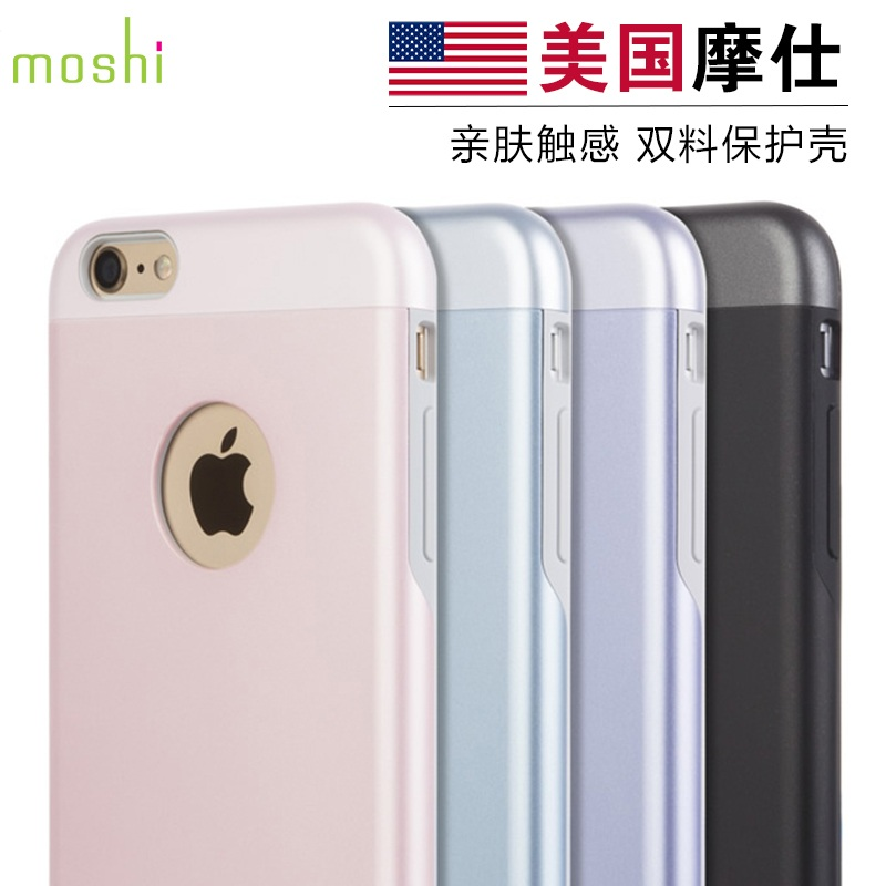 Moshi moshi iphone6 phone shell mobile phone shell iphone6s phone shell apple s universal mobile phone shell