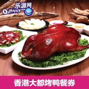 Most of tsim sha tsui tourist attractions in hong kong kowloon duck gourmet meal voucher generic two packages all day