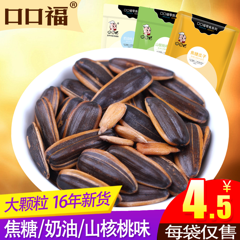 Mouth delicious food-caramel taste creamy pecan flavor melon seeds/melon seeds snack nuts roasted bag 150gx10