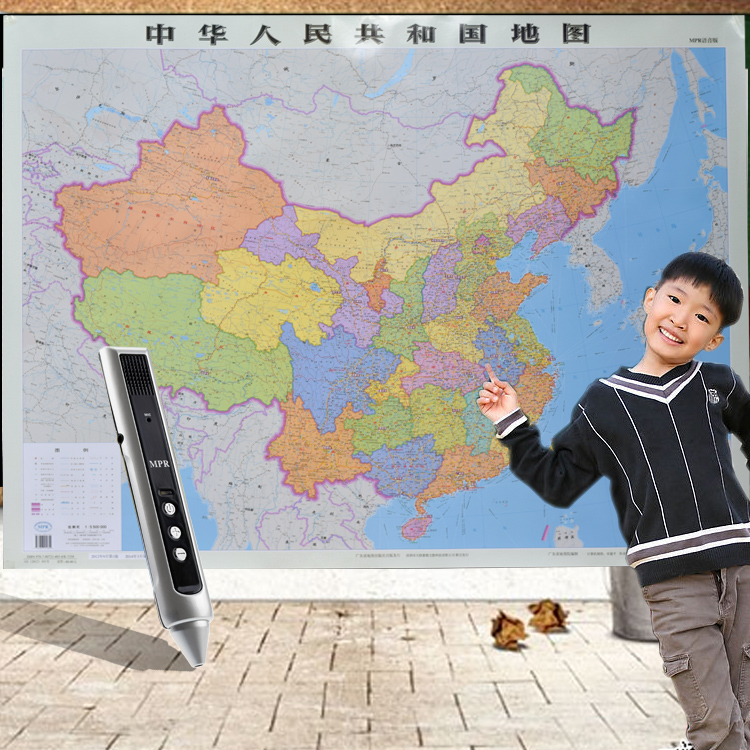 Mpr point reading pen audio china map travel versatile voice teaching administrative map of china with audio