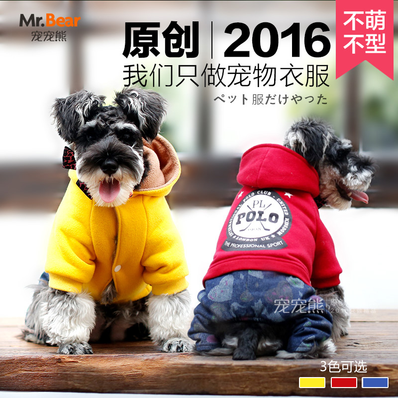 Mr. bear/pamper bear pet clothes dog clothes fall and winter clothes dog clothes teddy vip legs in clothes