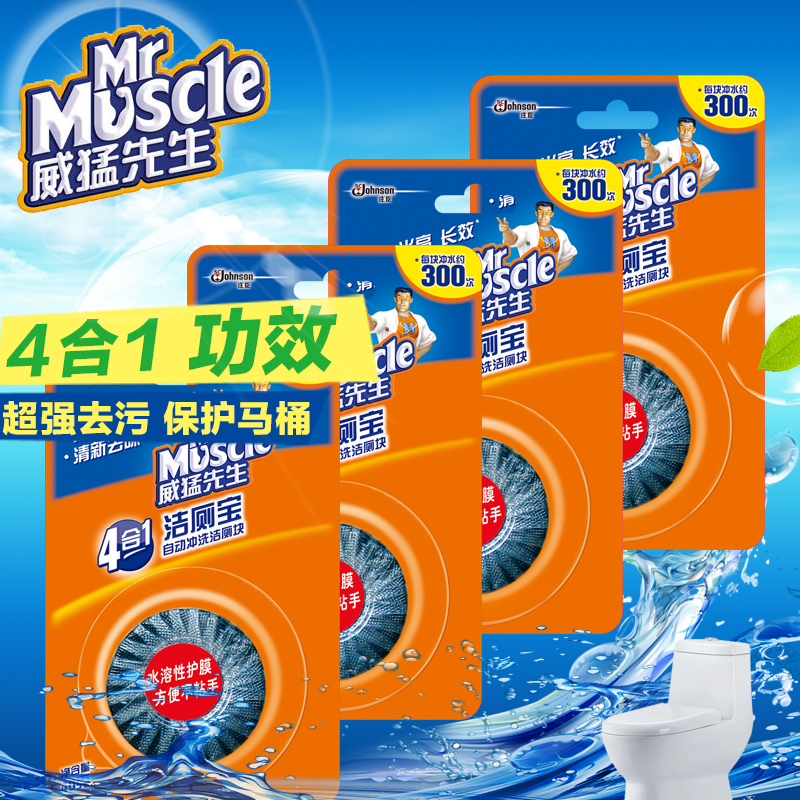 Mr. muscle toilet treasure blue bubble toilet toilet toilet deodorant blocks the ball liquid 40g spirit horse barrel cleaning agent Liquid 5 2块loaded