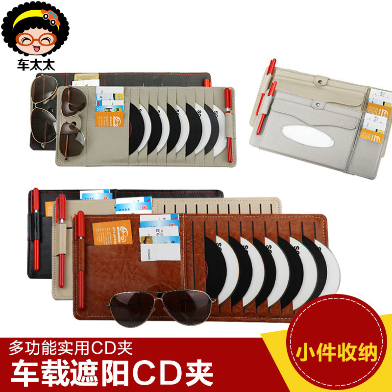 Mrs car car car visor cd cd clip clip multifunction parking card pouch zhiwu dai glasses frame car auto supplies