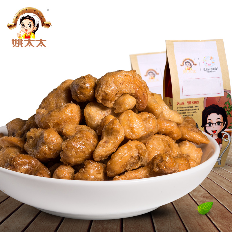 Mrs. yao [_ grilled cashew nuts grilled flavor 188g * 1 bags] zero food nuts fried goods snack nuts