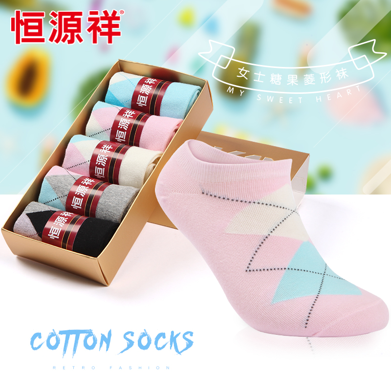 Ms. heng yuan xiang cotton socks 5 pairs of dress socks spring and summer thin models sport socks diamond lattice socks boat socks shallow mouth invisible socks wz