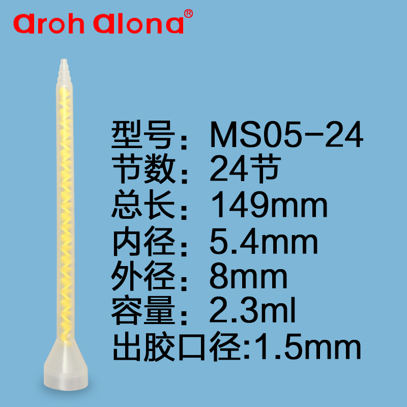 Ms MS05-24 static mixing tube mixing tube ab glue mixer mixing nozzle mixing tube section 24 round seat