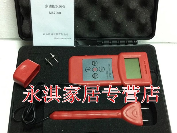 MS7200 + paper products determinator ã multifunctional moisture moisture moisture meter paper