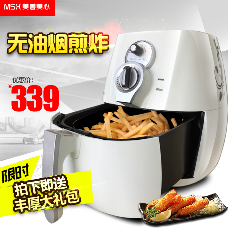 Msx goodness maxim korean third generation electric smart home without air fryer fryer fries machine authentic free shipping