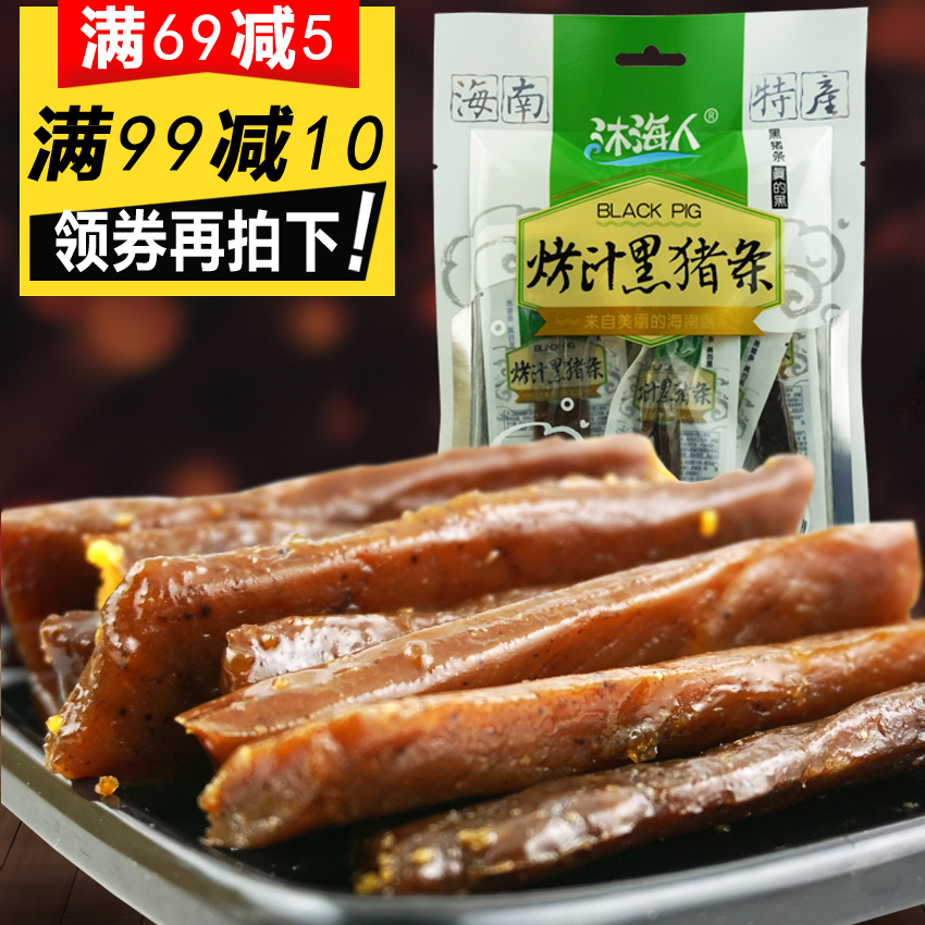 Mu sea broasted juice dried pork 142 grams of pork strips hainan specialty snack snack leisure travel office