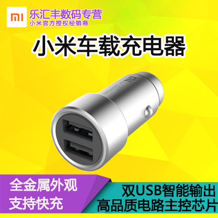 Multifunction car charger car cigarette lighter car charger millet head a drag two pairs usb universal cell phone car charger