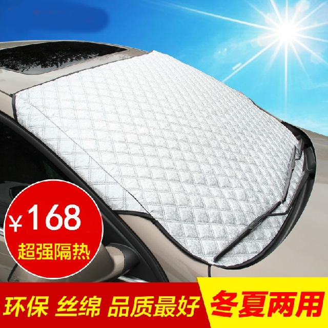 Multifunction car sun shade cover snow cover snow block block block cream winter car winter frost snow block block block car supplies