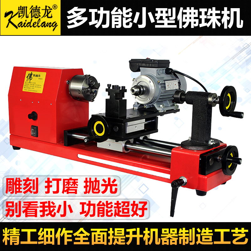 Multifunction small beads machine machine wooden bead rosary beads lathe lathe machine wooden bead bracelets beads bodhi processing