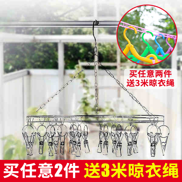 Multifunction stainless steel round children's hanger racks rack drying racks hanging socks socks rack more clips Hanging clothes rack
