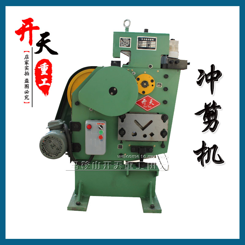 Multifunctional angleiron joint punching shear shearing machine shearing machine multifunction machine small scissors cutting machine punching machine