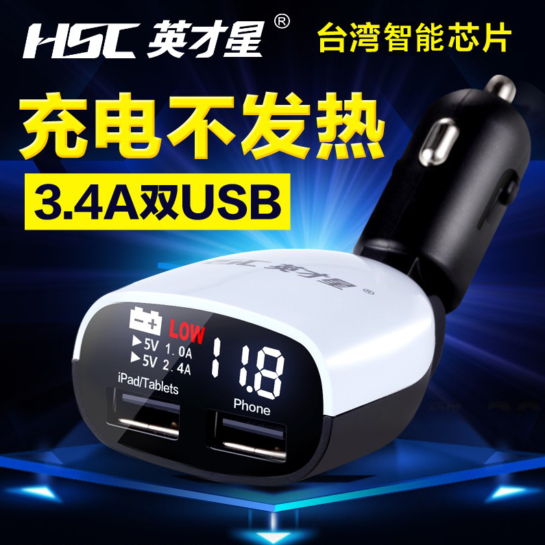 Multifunctional smart hsc/excellence star car charger 3.4a dual usb car charger cigarette lighter battery voltage detector