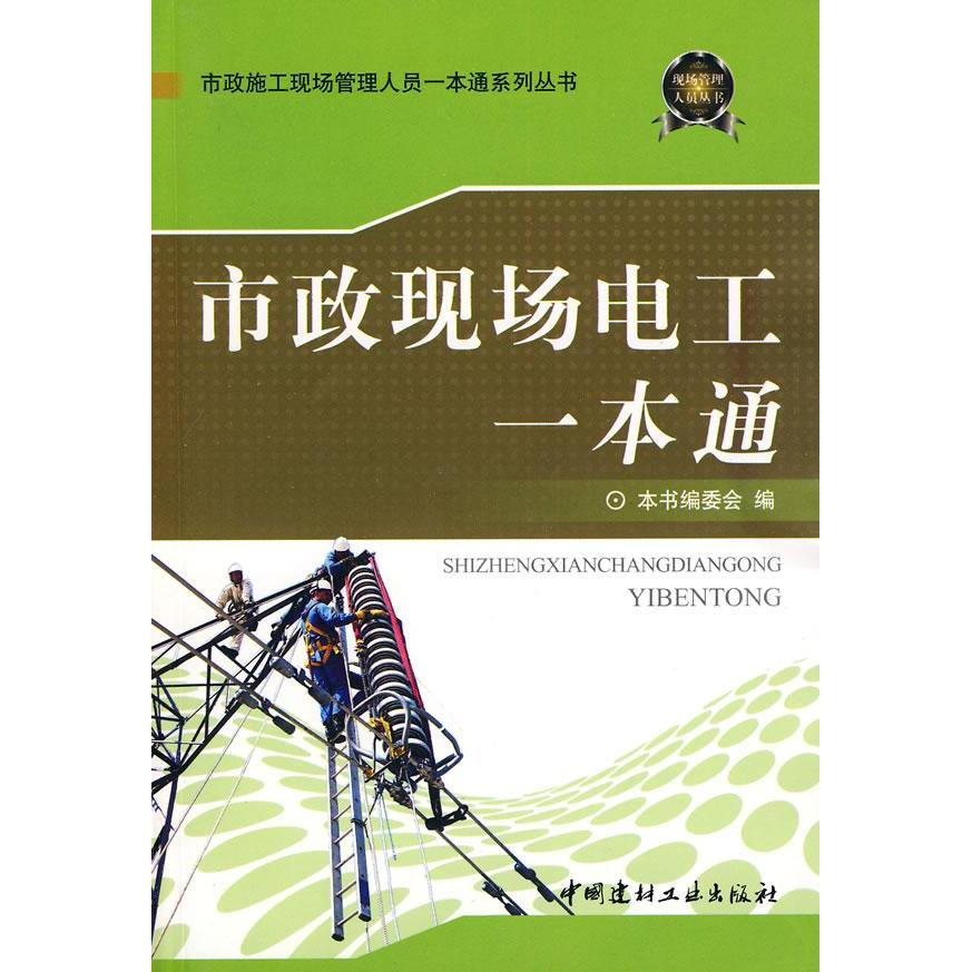 Municipal site electrician a pass/municipal construction site management staff construction technology xinhua bookstore genuine selling books chart Wenxuan network