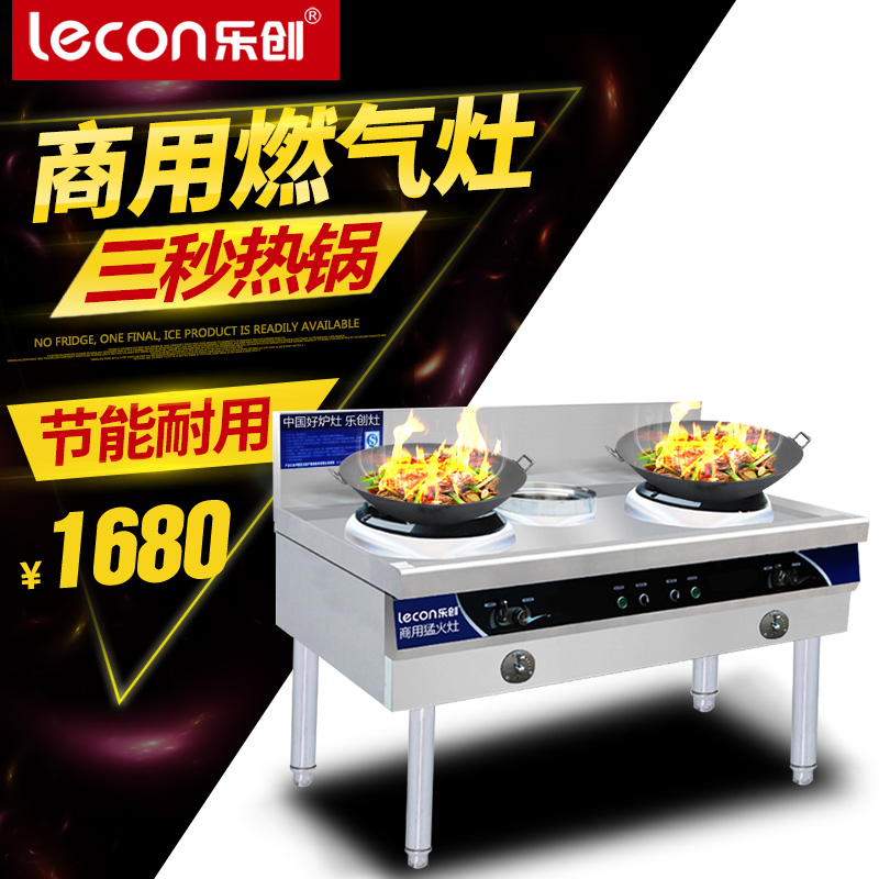Music creating commercial stainless steel double stove gas stove with a tail stir hotel raging fire stove gas stove oven fried Energy saving