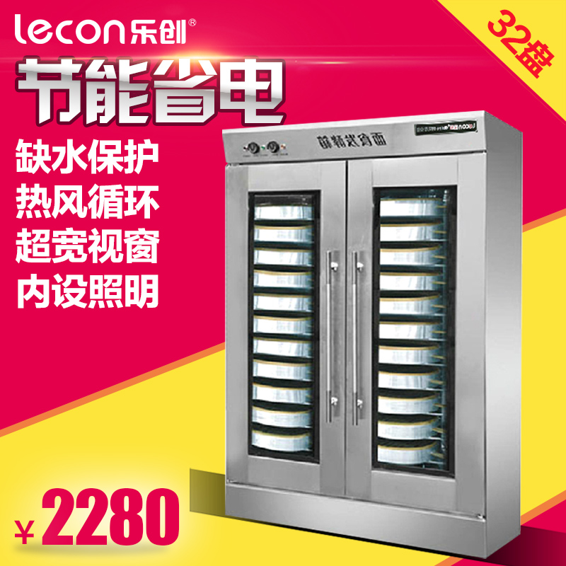 Music creators commercial steamer steamer proofing box fermentation tank 32 stainless steel thermostatic fermentation fermentation cabinet dish steamed bread machine