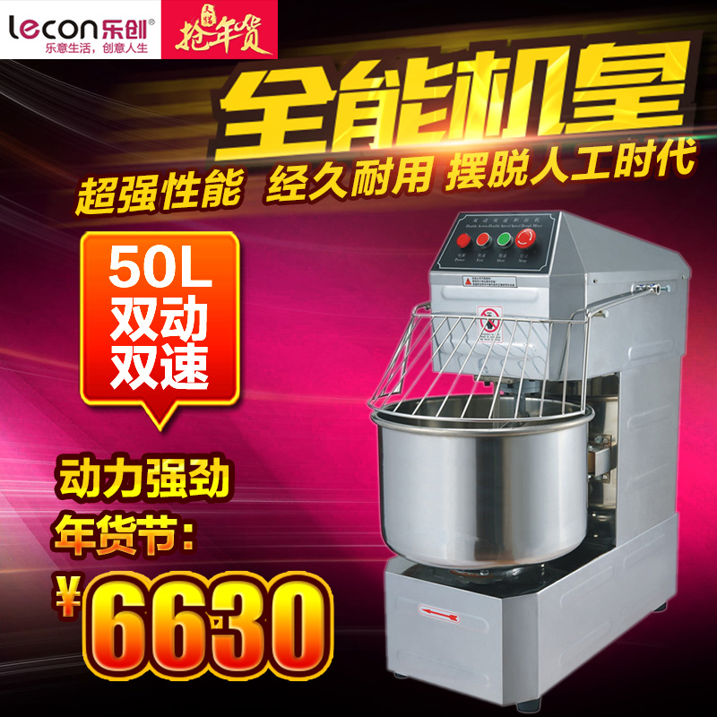 Music year 50l liter double moving dual speed dough mixer and dough mixer mixer commercial dough mixer multifunction Machine