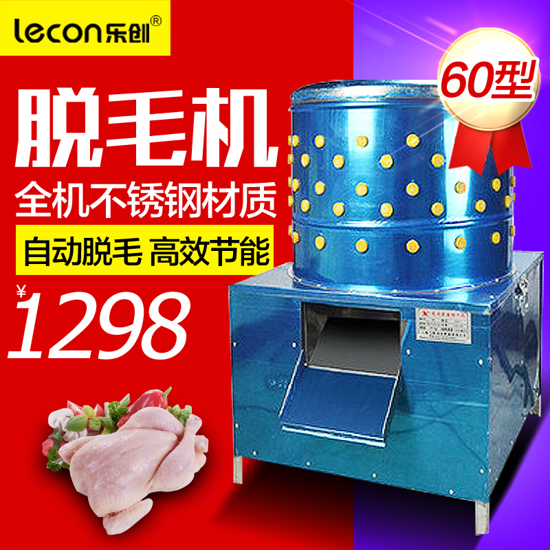 Music year horoscopes large poultry hair removal machine 60 stainless steel automatic electric plucking machine chicken duck and goose dehairing machine Poultry