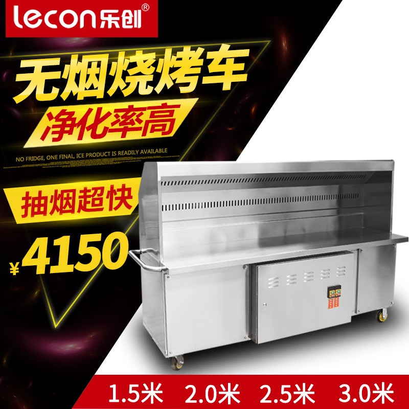 Music year smokeless barbecue car large commercial smokeless charcoal grill oven grill forare special environmental protection through