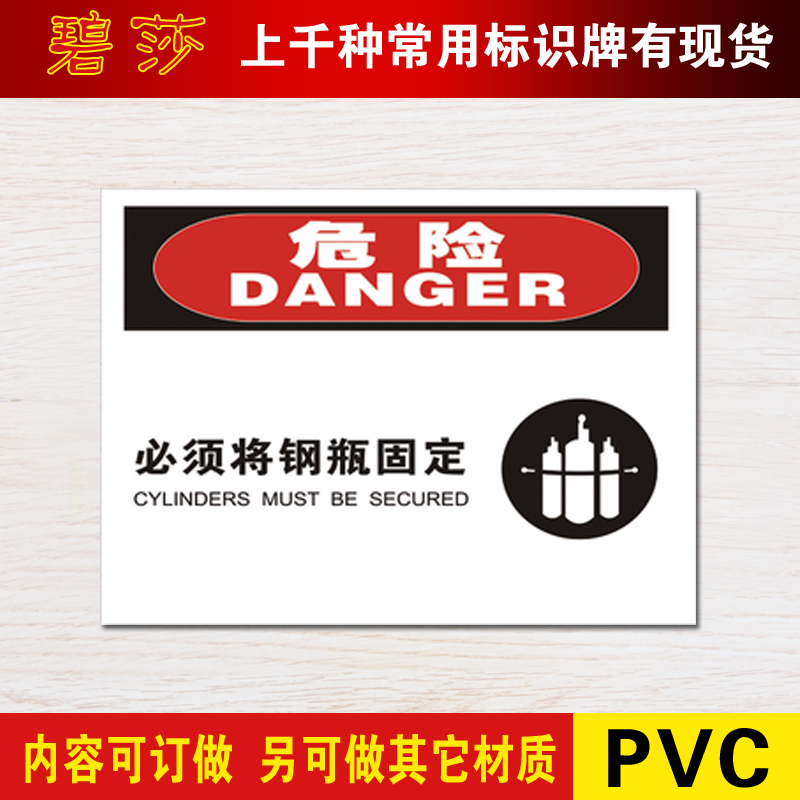Must be fixed cylinders safety signage audits warning safety warning signs safety warning labels nameplate
