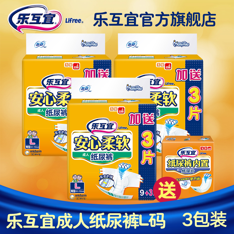 Mutual music should takou type adult diapers big yards l no. 3 elderly diapers for men and women packing at ease and comfortable