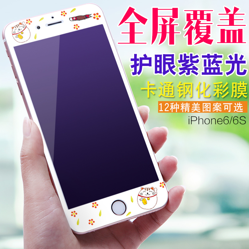 Mycover tempered steel membrane film iphone6 apple six generations purple blue cartoon film color film 4 s mobile phone film. 7 inch front