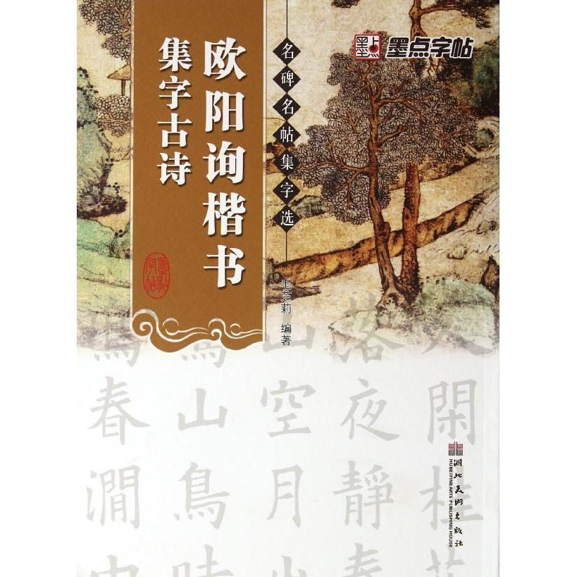 Name of the monument set mingtie word selection: ouyang xun regular script sets the word poetry calligraphy and paintings genuine selling books